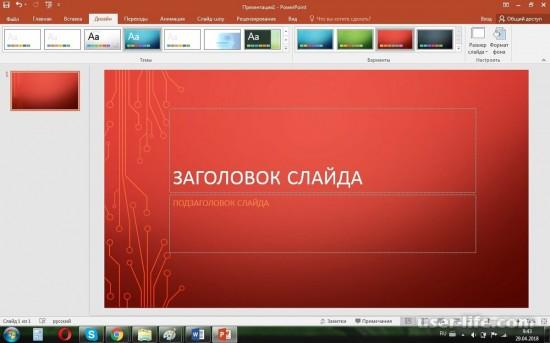 Проблемы с работой PowerPoint