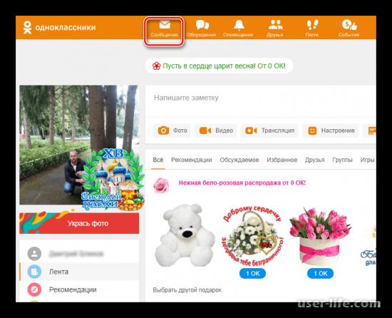 Удаление собеседника в сообщениях в Одноклассниках