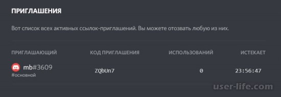 Как пригласить друга на сервер в Discord