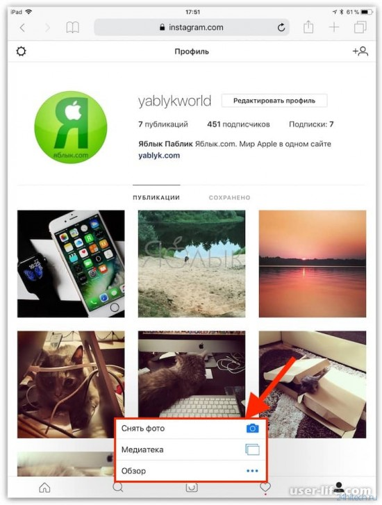 Редактирование публикаций в Instagram