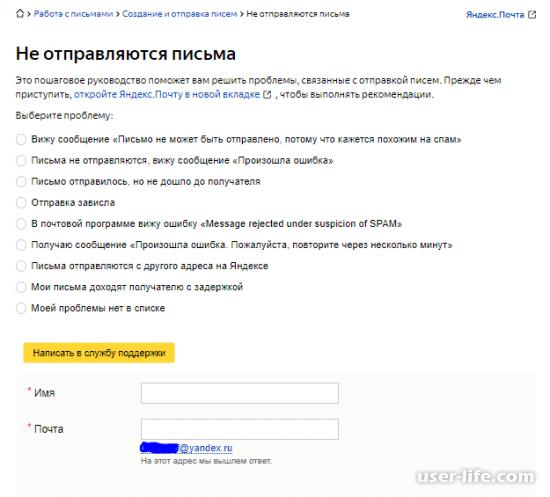 Как написать в техподдержку Яндекс.Почты