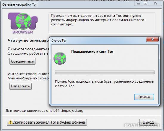 Ошибка подключения к сети в Tor Browser