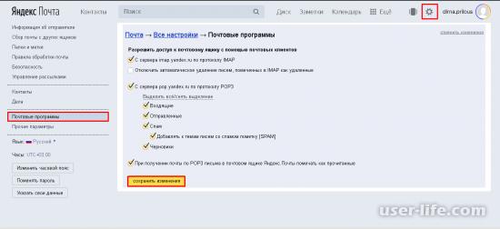 Настройка Яндекс Почты по протоколу IMAP