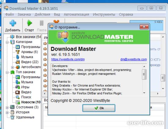 Почему Download Master не качает с YouTube