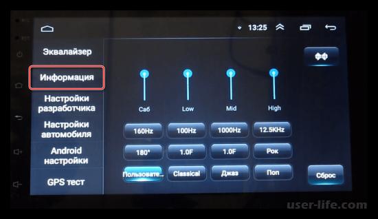 Обновление прошивки на Android-автомагнитоле