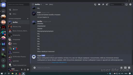 Как изменить ник на сервере Discord