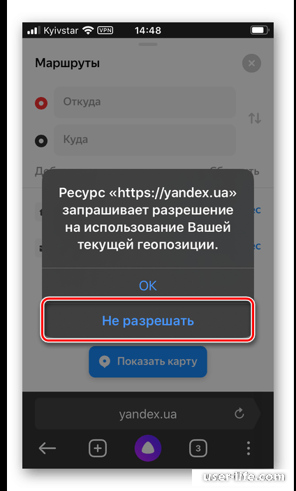 Как отключить определение местоположения в Яндекс Браузере