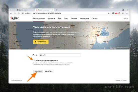 Как включить геолокацию в Яндекс Браузере