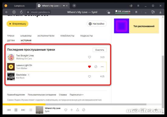 Просмотр истории прослушиваний в Яндекс Музыке