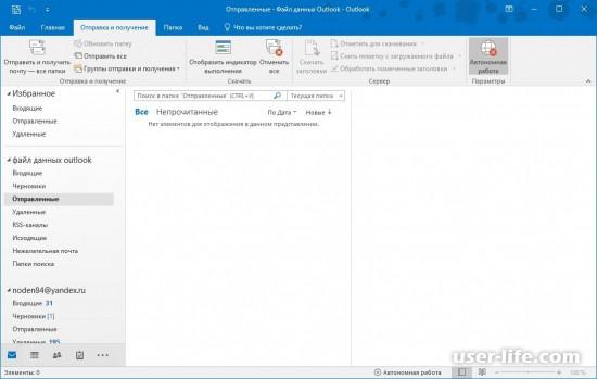 Outlook перестал отправлять письма