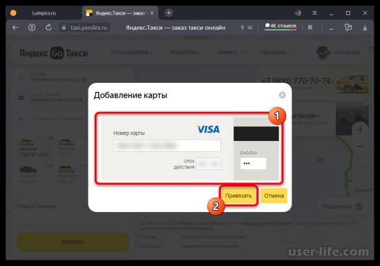 Как привязать карту к Яндекс Такси