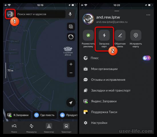 Использование Яндекс Карт без интернета