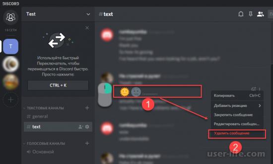 Как восстановить удаленные сообщения в Discord